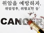 [보건복지부] 위암 예방하기! (부제. 위암징후, 위험요인, 위암예방)
