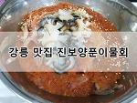 [강릉/맛집/물회]진보양푼이물회횟집, 사천마을은 물회마을~!