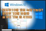 윈도우10의 숨겨진 유용한 기능, 영상 녹화기능도??