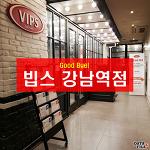 빕스 그랑파티 에디션! 빕스 강남역점 ♬ Good-bye!