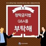 [국민권익위원회] 청탁금지법 핵심정리! (부제. 추석명절, 김영란법)