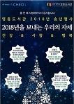 [이벤트] 인천광역시 영종도서관, 송년행사