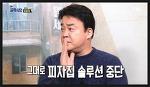 골목식당 청파동 피자집 솔루션 중단 사태 정리 하숙골목 엘깜비오