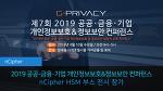 G-Privacy 2019 공공기관, 금융, 기업 개인정보보호&정보보안 컨퍼런스 - 엔사이퍼 nCipher HSM 부스 전시 참가 안내
