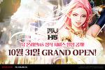 웹젠 신작 MMORPG '뮤 온라인H5', 10월 31일 구글플레이스토어 출시
