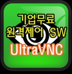 기업무료 원격 프로그램 UltraVNC