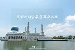 코타키나발루 블루모스크, 세계 3대 이슬람 사원과 사바주 청사