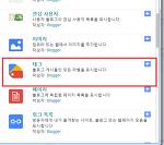 구글 블로그 카테고리 설정하는 방법 (블로거,블로그스팟)