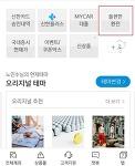 [인도네시아 발리 여행준비] 신한은행 쏠(sol)어플로 달러 환전하기