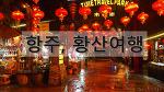 항주와 황산여행, 그리고 맛난 고량주 황산송(黃山松)