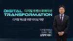 [디지털트랜스포메이션]디지털 혁신을 위한 리더십 역량