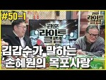 김어준 패거리의 손혜원 구하기와 그 역풍에 대해