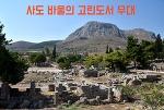 [그리스여행] 고대 고린도는 타락과 방탕의 도시였다?