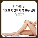 휜다리교정병원 강남세란의원 차별화 된 치료