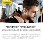 [블루투스 소개]'자브라 엘리트 65t' Jabra Elite 65t