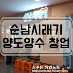 [경기/한식] 순남시래기 양도양수 [창업비용 2억2천/월순익 1,200만]