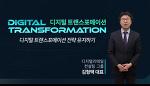 [디지털트랜스포메이션]디지털 트랜스포메이션 전략 유지하기