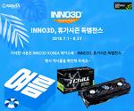 [종료]INNO3D, 휴가시즌 득템찬스!