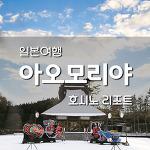 일본여행 - 호시노 리조트 #2 아오모리야 공원산책