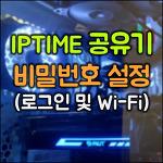 iptime 공유기 비밀번호 설정 방법, 로그인과 wi-fi 신호 모두