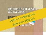 [댓글 이벤트] 평양정상회담 특집 피스레터  발간기념 이벤트!