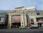 미국 LA 여행 - 헐리우드(Hollywood) 거리