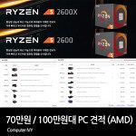 70만원 / 100만원데 PC 추천 견적 (AMD)