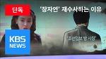 조선일보의 두가지 잣대-현 정부엔 몽니,장자연 사건엔 딴 소리