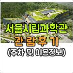 서울시립과학관 가는 길 및 방문후기, 입장료와 주차 정보