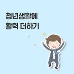 청년생활에 활력 더하기_자유한국당