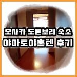 오사카 도톤보리 야마토야혼텐 료칸식 호텔 후기 : 위치 가성비 최고!
