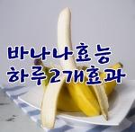 바나나효능 하루2개 놀라운효과