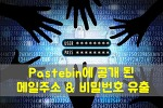 페이스트빈(Pastebin), 국내 이용자 1만 7천여개 메일주소&비밀번호 유출