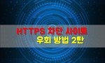 HTTPS 차단 우회해서 접속하는 방법 2탄!!(안드로이드, PC)