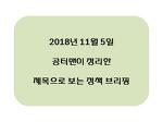 2018년 11월 5일 월요일 제목으로 보는 정책브리핑