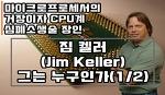 CPU 설계, CPU 마이크프로세서 개발자 정점을 찍은 IT개발자 짐 켈러 그를 알아보자(1/2)