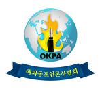 해외동포 언론사 발행인들,한국에 모여 첫 국제 포럼 개최