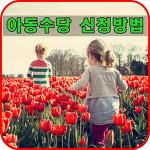 아동수당 신청방법 서류 지급대상 확인 2019년 버전!