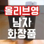 올리브영 남자 화장품 추천 :: 보타닉힐보 아이디얼 포맨 올인원