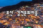 부산 감천문화마을, 오랜 세월을 품고있는 예쁜 마을
