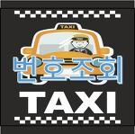모르면 손해보는 팁 택시 번호 조회 방법