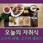 [자취남 요리 비법] 고구마로 만드는 다양한 요리, 브런치로 제격! 고구마 라떼와 복주머니 고구마 샐러드~!만드는 방법
