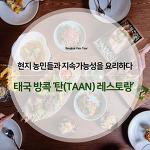 호텔앤레스토랑 - 현지 농민들과 지속가능성을 요리하다_ 태국 방콕 '탄(TAAN) 레스토랑'