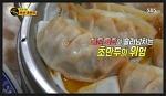[생활의달인]부산 초만두 달인 은둔식달 맛집 상해만두