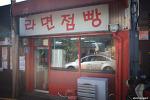[서촌 라면 맛집] 백종원의 3대 천왕에 소개된 라면, 라면점빵