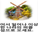 한국 에픽게임즈 스토어 THE WITNESS  게임 무료 (~4/18까지)