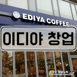 [인천/커피] 이디야 커피 양도양수 [창업비용 2억/월순익 450만]