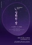 광주시립교향악단 음악신보 『정화된 밤』 음악회