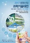 2017대한민국 생명산업 과학기술대전에 구아바 우수 신품종 기현골드2호 전시