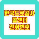 한국도로공사 콜센터 전화번호 알아봅시다.